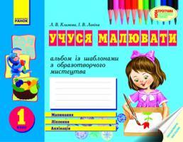 Климова Л.В., Ланіна І.В. Учуся малювати. Альбом із шаблонами. 1 кл