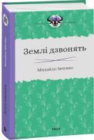Івченко Михайло Землі дзвонять 978-966-03-9062-1