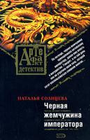 Наталья Солнцева Черная жемчужина императора 978-5-699-28121-3