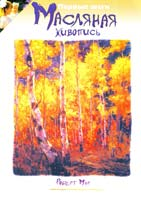 Мур Роберт Масляная живопись 978-5-17-023063-1