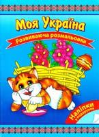 Моя Україна. Розвиваюча розмальовка 978-966-262-355-0