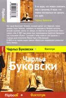 Буковски Чарльз Фактотум 978-5-699-70787-4