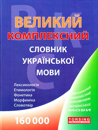 Дорошенко Тетяна - Великий комплексний словник української мови ... b6a8fcfeb4666