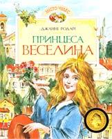 Принцеса Веселшта 978-617-526-229-0
