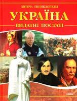Клімов А. Україна. Видатні постаті 978-966-08-3573-3