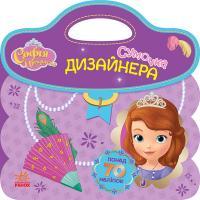 Сумочка дизайнера. Софія прекрасна Disney 978-617-09-3895-4