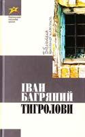 Багряний Іван Тигролови 978-966-339-923-2