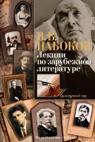 Набоков Владимир Лекции по зарубежной литературе 978-5-389-10328-3