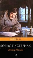 Борис Пастернак Доктор Живаго 978-5-699-43491-6