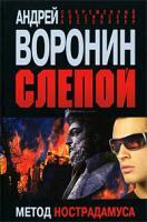 Андрей Воронин Слепой. Метод Нострадамуса 978-985-16-7748-7