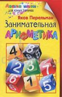 Яков Перельман Занимательная арифметика 978-5-9524-4934-3