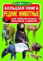 Завязкин Олег Большая книга. Редкие животные 978-617-7352-52-4