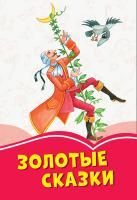 Сост. Михно В.В. Коралловые сказки. Золотые сказки 978-617-09-5534-0