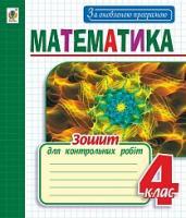 Будна Наталя Олександрівна Математика : зошит для контрольних робіт : 4 кл. За оновленою програмою 978-966-10-4966-5