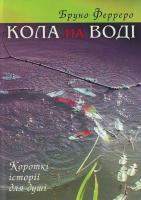 Ферреро Б. Кола на воді: Короткі оповідання для душі 966-561-317-0, 978-966-561-317-6