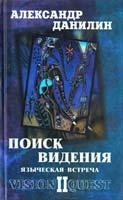 Данилин Александр Поиск видения-2. Языческая встреча 978-5-94663-975-0