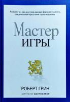 Грин Роберт Мастер игры 978-5-386-07125-7
