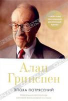 Алан Гринспен Эпоха потрясений. Проблемы и перспективы мировой финансовой системы 978-5-904522-31-5