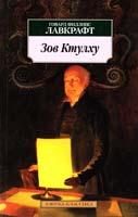 Лавкрафт Говард Филлипс Зов Ктулху 978-5-389-06172-9