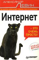 Александр Левин Интернет - это очень просто! 978-5-91180-912-6