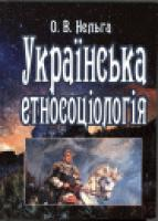Нельга Олександр Українська етносоціологія 978-617-02-0206-2