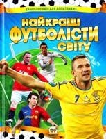 Шаповалов Д. Найкращі футболісти світу 978-617-695-028-8