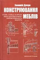 Дячун Зеновій Конструювання меблів: Корпусні вироби. Ч. 2 : навчальний посібник 978-966-518-561-1