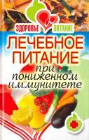 Зайцева Ирина Александровна Лечебное питание при пониженном иммунитете 978-5-386-03083-4