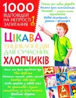 Автор-укладач М. О. Хаткіна Цiкава енц для сучасних хлопчикiв 966-338-384-4, 978-966-338-384-2