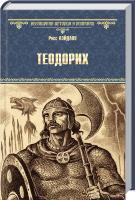 Лэйдлоу Росс Теодорих 978-5-4444-3820-6
