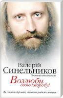 Синельников Валерій Возлюби свою хворобу 978-966-2263-02-2