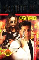 Сергей Таранов Мстители 5-7027-0786-9