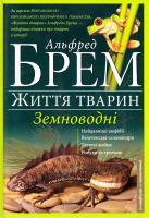 Брем Альфред Життя тварин. У 10 т. Т. 8. Земноводні 978-617-12-0466-9