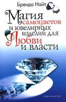 Бренда Найт Магия самоцветов и ювелирных изделий для любви и власти 978-5-7905-4855-0
