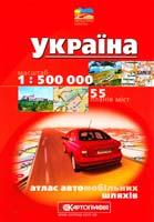 Україна: Атлас автомобільних шляхів: 1:500 000 + 55 планів міст 978-966-475-644-7