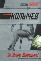 Владимир Колычев Эх, Люба, Любонька! 978-5-699-22592-7