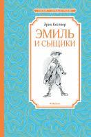 Кёстнер Эрих Эмиль и сыщики 978-5-389-16104-7
