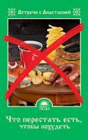 Игнатова Мария Что перестать есть, чтобы похудеть 978-5-389-04440-1