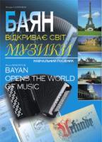 Серотюк Петро Федорович Баян відкриває світ музики: Навчальний посібник для юних баяністів. 966-692-164-2