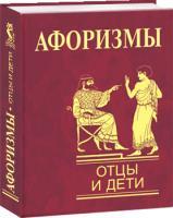 Кравец Ольга Афоризмы. Отцы и дети 978-966-03-4868-4