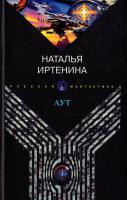 Иртенина Наталья Аут 5-7905-3353-1