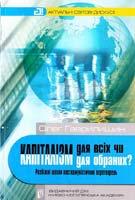 Гаврилишин Олег Капіталізм для всіх чи капіталізм для обраних? Розбіжні шляхи посткомуністичних перетворень 966-518-395-8
