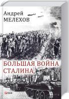 Мелехов Андрей Большая война Сталина. Книга 1 978-966-03-8036-3