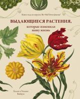 Байнум Хелен, Байнум Уильям Выдающиеся растения, которые изменили нашу жизнь 978-5-389-13809-4