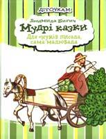 Бигич Людмила Мудрі казки 978-966-471-131-6