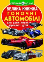Зав'язкін Олег Велика книжка. Гоночні автомобілі 978-966-936-120-2