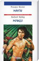 Кіплінг Редьярд = R. Kipling Мауглі = Mowgli 978-966-03-3978-1
