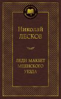 Лесков Николай Леди Макбет Мценского уезда 978-5-389-06786-8
