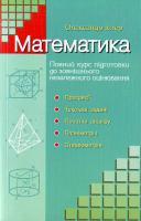 О. Істер Математика. Повний курс підготовки до зовнішнього незалежного оцінювання 978-966-2032-22-2
