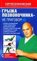 Бубновский Сергей Грыжа позвоночника - не приговор! 978-5-699-47805-7